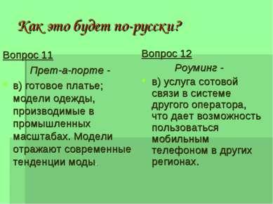 Как это будет по-русски? Вопрос 12 Роуминг - в) услуга сотовой связи в систем...