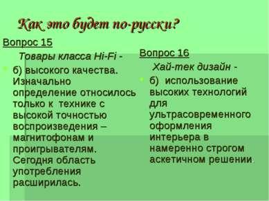 Как это будет по-русски? Вопрос 16 Хай-тек дизайн - б) использование высоких ...