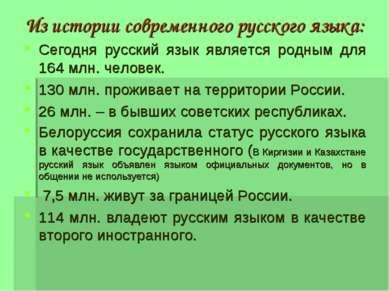 Из истории современного русского языка: Сегодня русский язык является родным ...