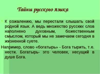 Тайны русского языка К сожалению, мы перестали слышать свой родной язык. А ве...