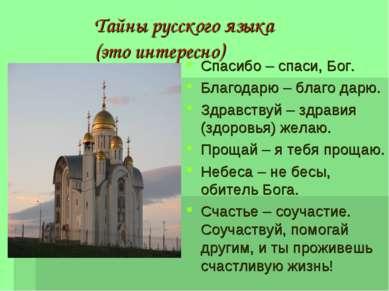 Тайны русского языка (это интересно) Спасибо – спаси, Бог. Благодарю – благо ...
