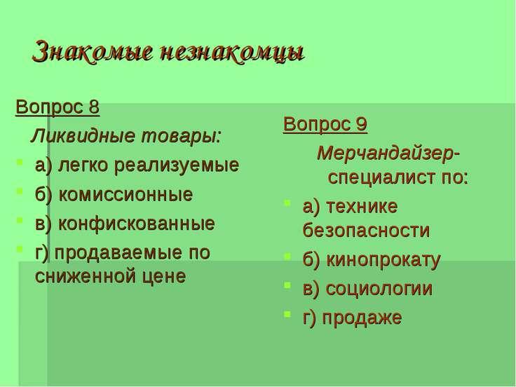 Знакомые незнакомцы Вопрос 8 Ликвидные товары: а) легко реализуемые б) комисс...