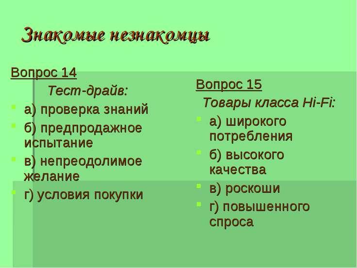Знакомые незнакомцы Вопрос 14 Тест-драйв: а) проверка знаний б) предпродажное...