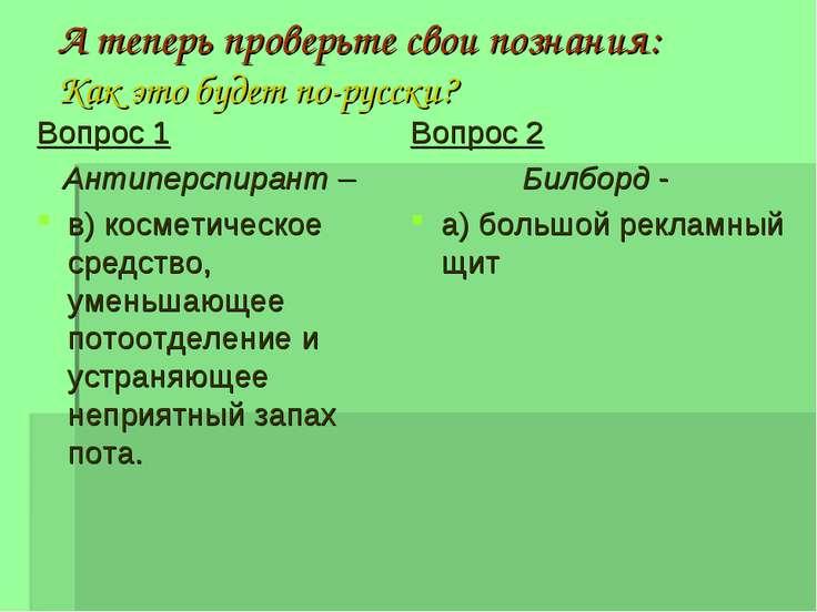 А теперь проверьте свои познания: Как это будет по-русски? Вопрос 2 Билборд -...