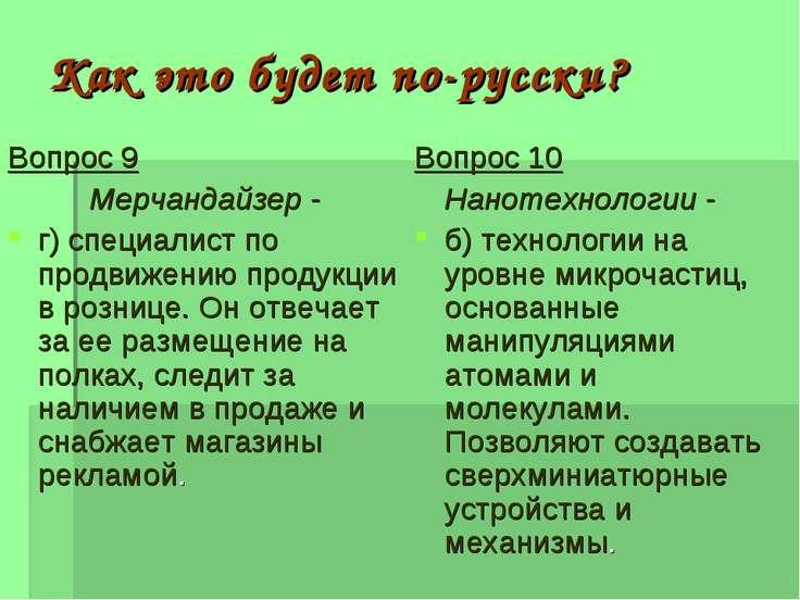 Как это будет по-русски? Вопрос 10 Нанотехнологии - б) технологии на уровне м...