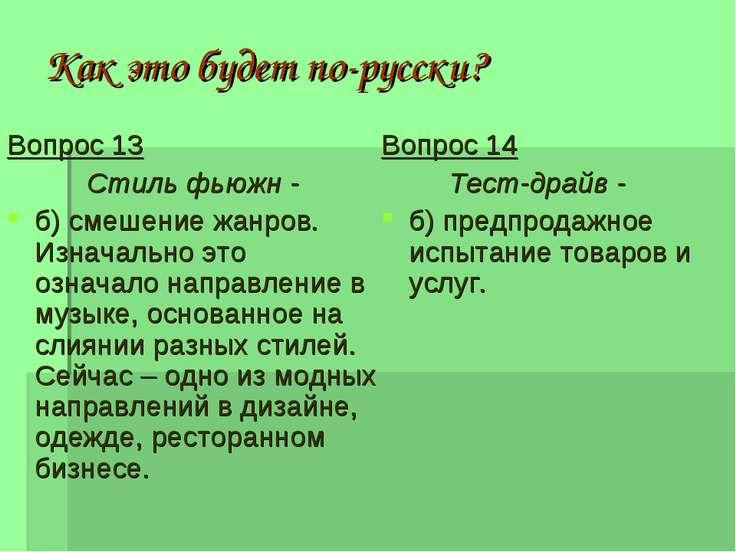 Как это будет по-русски? Вопрос 14 Тест-драйв - б) предпродажное испытание то...