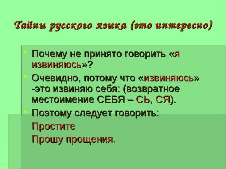 Тайны русского языка (это интересно) Почему не принято говорить «я извиняюсь»...