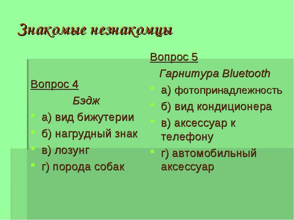 Знакомые незнакомцы Вопрос 5 Гарнитура Bluetooth а) фотопринадлежность б) вид...