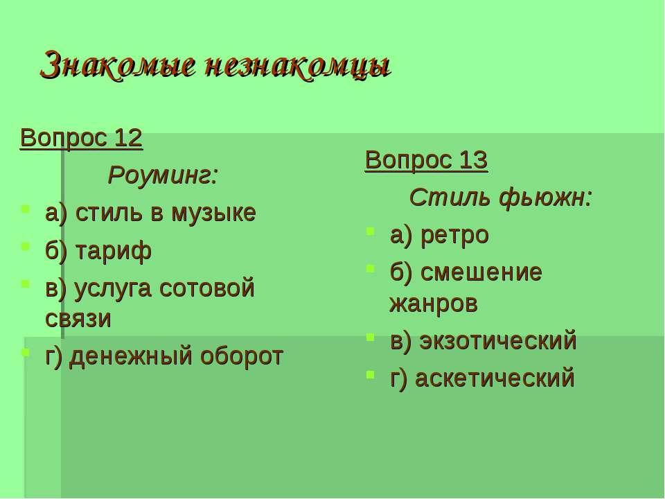 Знакомые незнакомцы Вопрос 12 Роуминг: а) стиль в музыке б) тариф в) услуга с...
