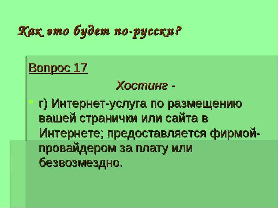 Как это будет по-русски? Вопрос 17 Хостинг - г) Интернет-услуга по размещению...