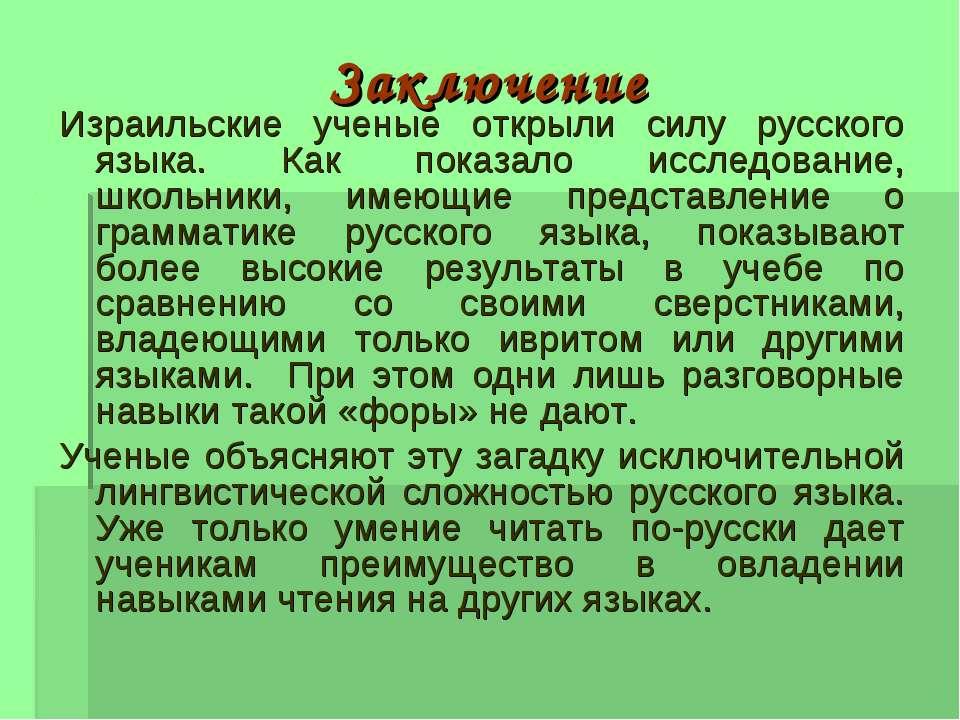 Заключение Израильские ученые открыли силу русского языка. Как показало иссле...