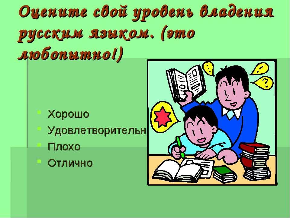 Оцените свой уровень владения русским языком. (это любопытно!) Хорошо Удовлет...