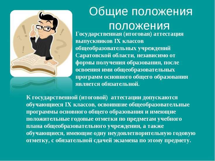 Общие положения положения Государственная (итоговая) аттестация выпускников I...