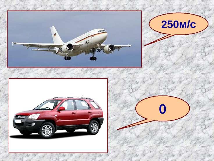 250м/с 0