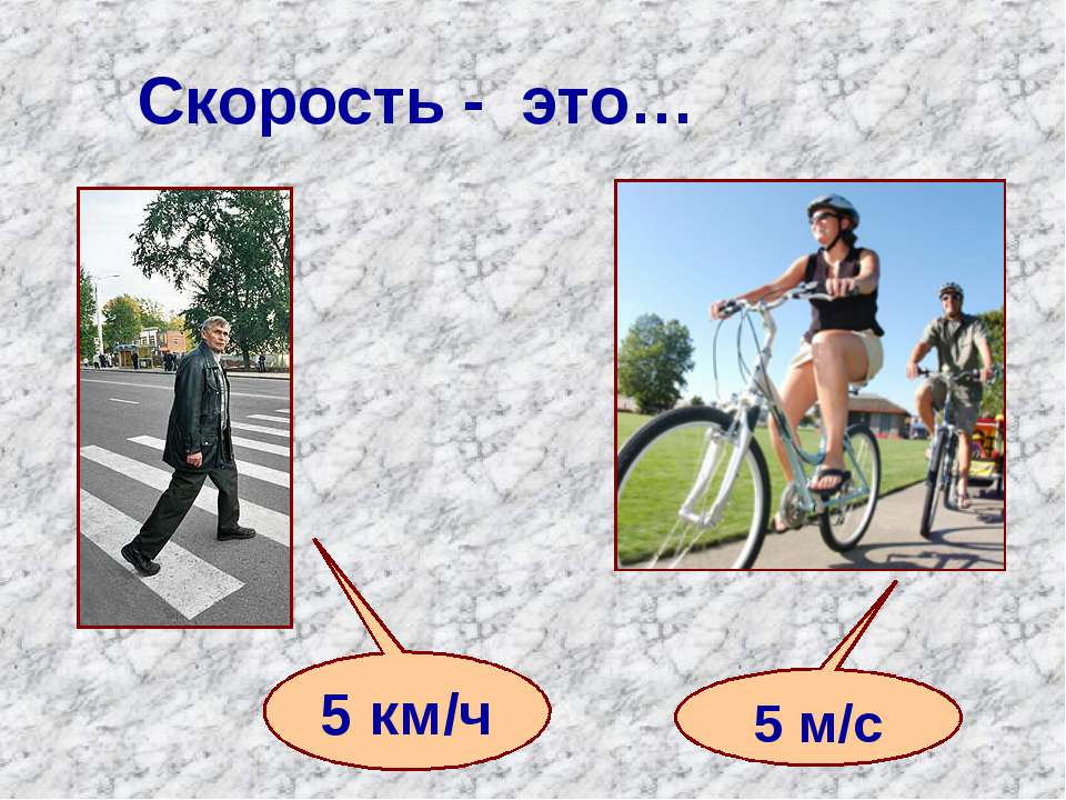 Скорость - это… 5 км/ч 5 м/с