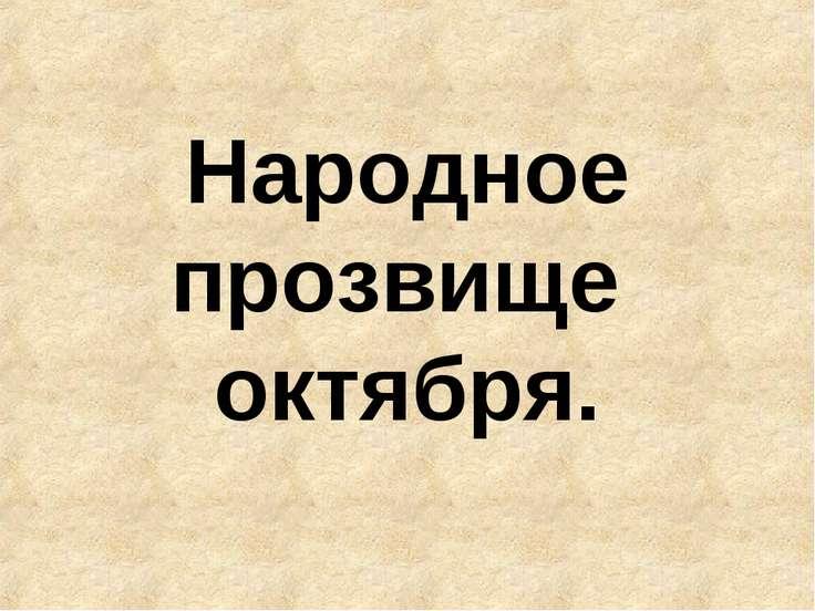 Народное прозвище октября.