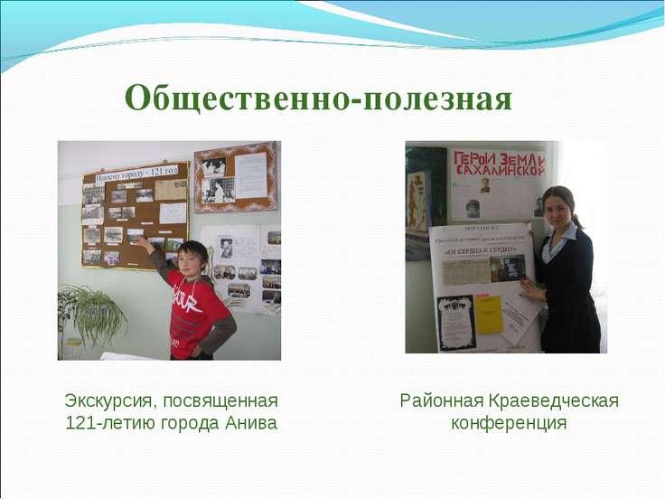 Общественно-полезная Районная Краеведческая конференция Экскурсия, посвященна...