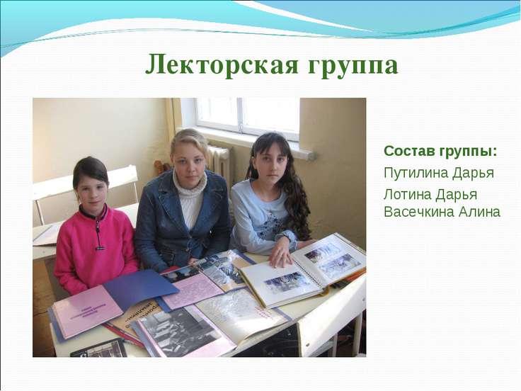 Лекторская группа Состав группы: Путилина Дарья Лотина Дарья Васечкина Алина