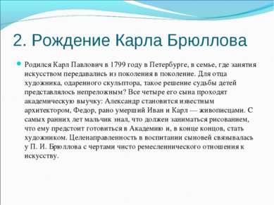 2. Рождение Карла Брюллова Родился Карл Павлович в 1799 году в Петербурге, в ...