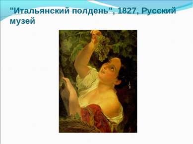 """""""Итальянский полдень"""", 1827, Русский музей"""