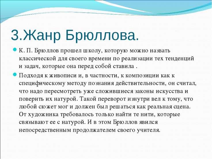 3.Жанр Брюллова. К. П. Брюллов прошел школу, которую можно назвать классическ...