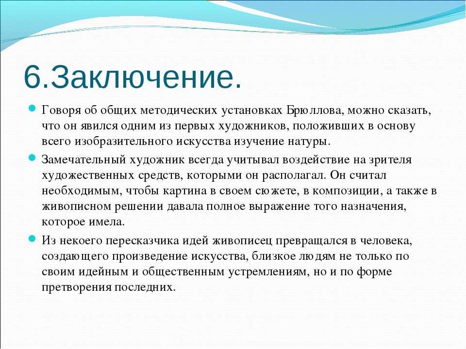 6.Заключение. Говоря об общих методических установках Брюллова, можно сказать...
