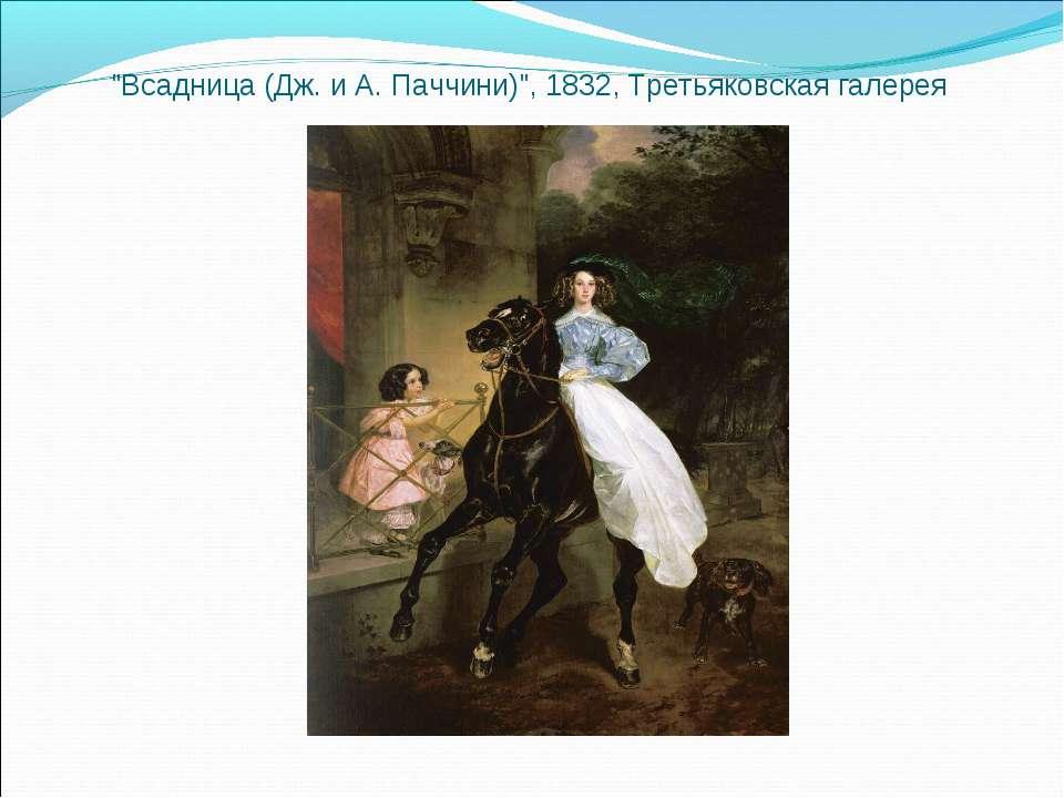 """""""Всадница (Дж. и А. Паччини)"""", 1832, Третьяковская галерея"""