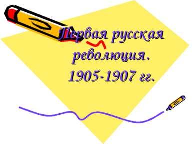Первая русская революция. 1905-1907 гг.