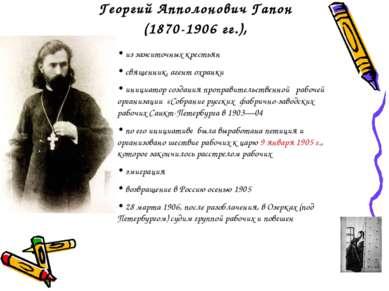 Георгий Апполонович Гапон (1870-1906 гг.), из зажиточных крестьян священник, ...
