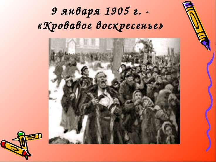 9 января 1905 г. - «Кровавое воскресенье»