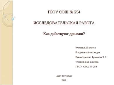 Ученика 2Б класса Богданова Александра Руководитель: Травкина Т.А. Учитель на...