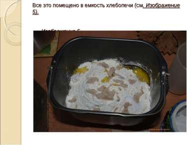 Все это помещено в емкость хлебопечи (см. Изображение 5). Изображение 5