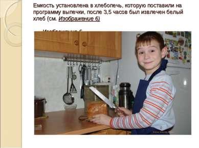 Емкость установлена в хлебопечь, которую поставили на программу выпечки, посл...