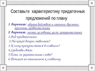 Составьте характеристику придаточных предложений по плану 1 вариант: образа д...