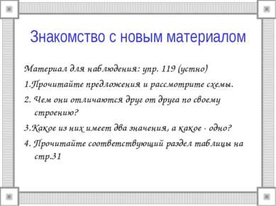 Знакомство с новым материалом Материал для наблюдения: упр. 119 (устно) 1.Про...
