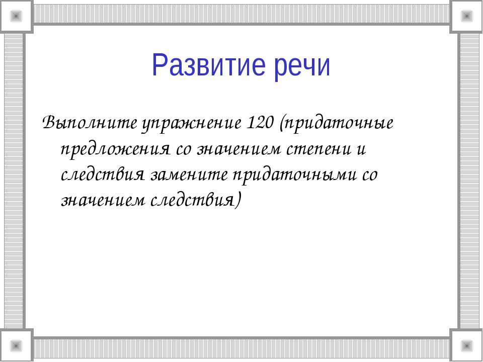 Развитие речи Выполните упражнение 120 (придаточные предложения со значением ...