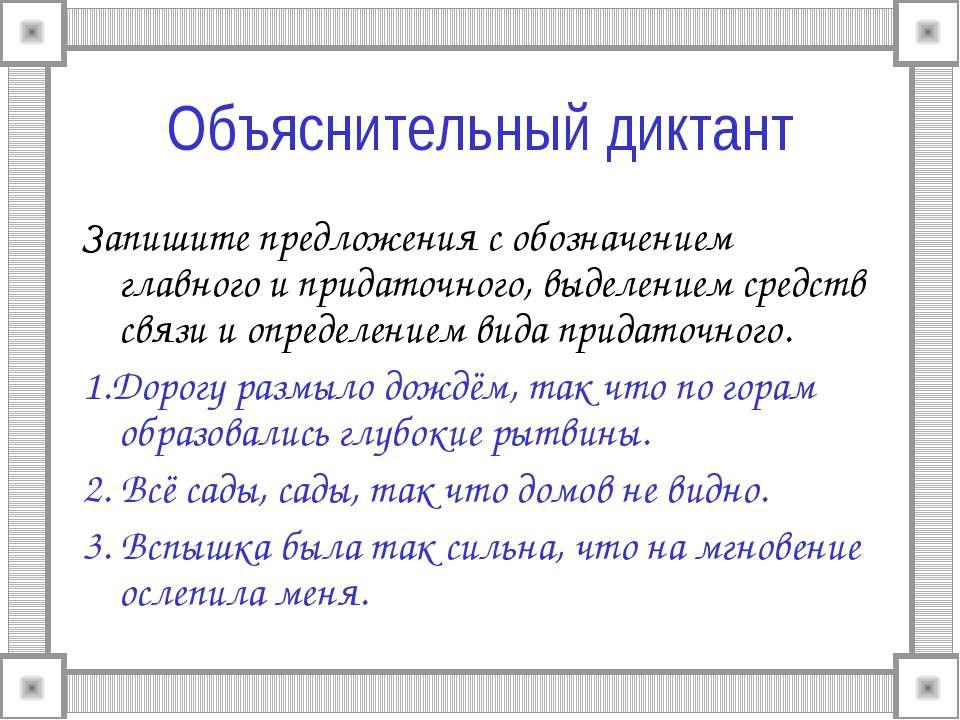 Объяснительный диктант Запишите предложения с обозначением главного и придато...