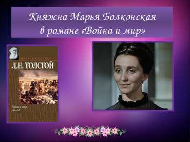 Княжна Марья Болконская в романе «Война и мир»