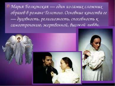 Марья Болконская — один из самых сложных образов в романе Толстого. Основные ...