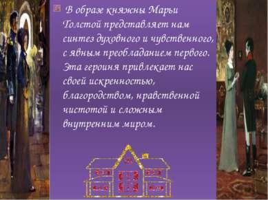 В образе княжны Марьи Толстой представляет нам синтез духовного и чувственно...