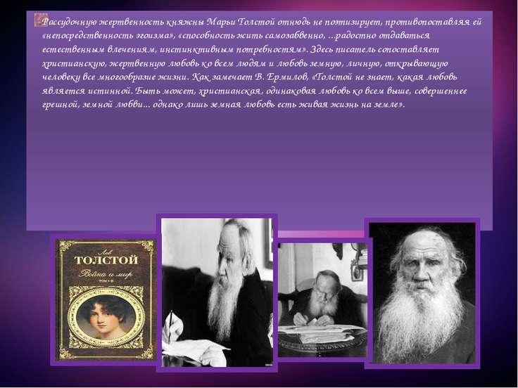 Рассудочную жертвенность княжны Марьи Толстой отнюдь не поэтизирует, противоп...
