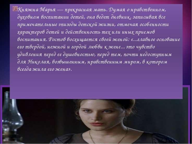 Княжна Марья — прекрасная мать. Думая о нравственном, духовном воспитании дет...