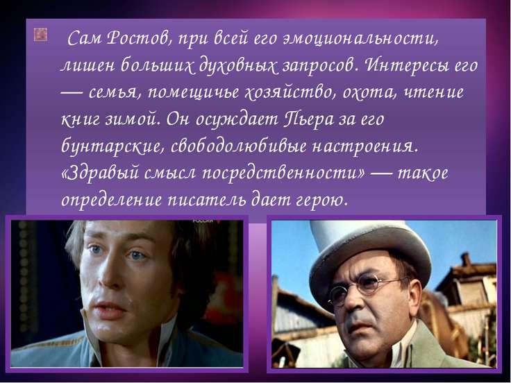 Сам Ростов, при всей его эмоциональности, лишен больших духовных запросов. И...