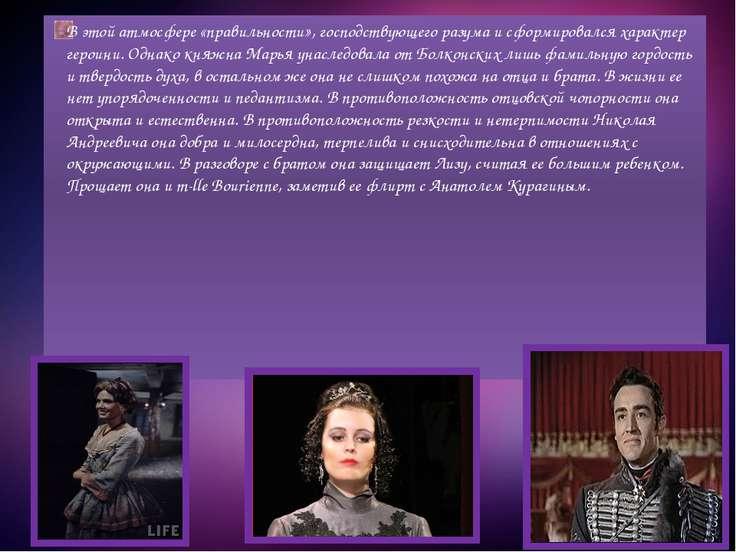 Марья болконская цитаты о ней 184