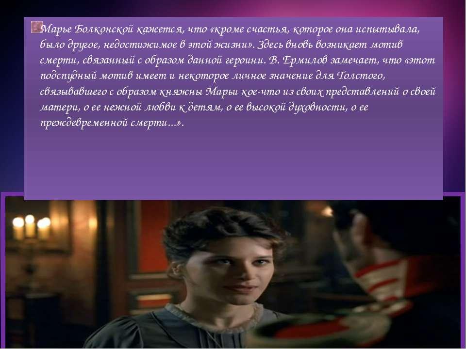 Марье Болконской кажется, что «кроме счастья, которое она испытывала, было др...