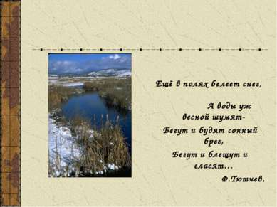 Ещё в полях белеет снег, А воды уж весной шумят- Бегут и будят сонный брег, Б...