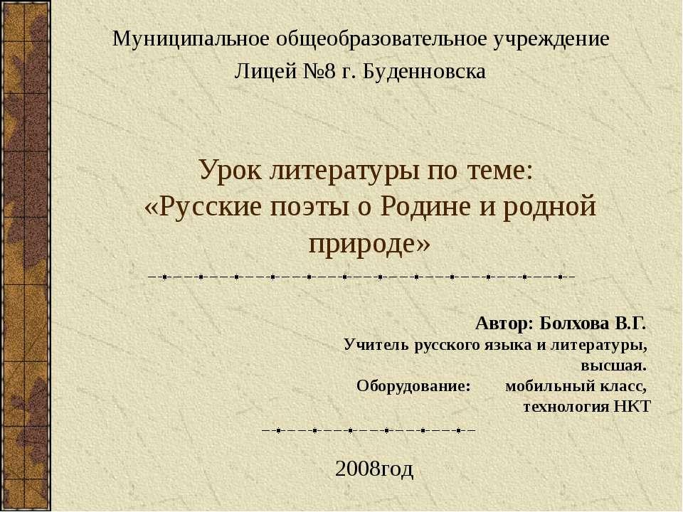 Урок литературы по теме: «Русские поэты о Родине и родной природе» Автор: Бол...