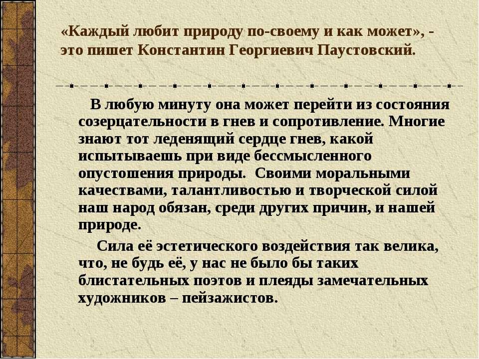 «Каждый любит природу по-своему и как может», - это пишет Константин Георгиев...