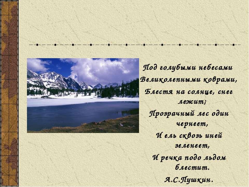 Под голубыми небесами Великолепными коврами, Блестя на солнце, снег лежит; Пр...