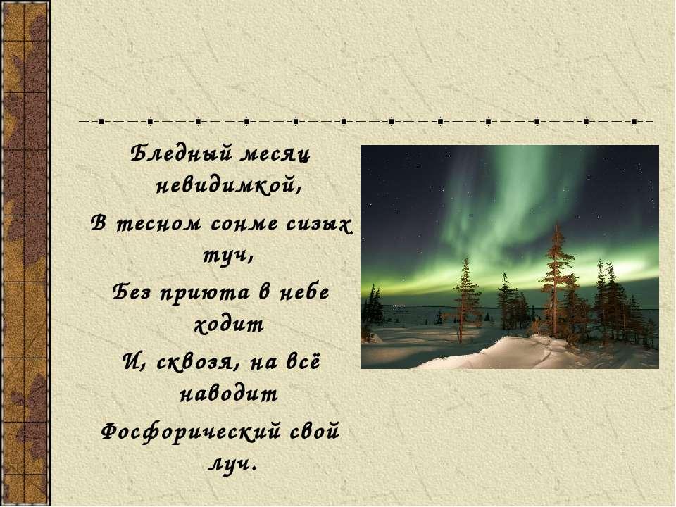 Бледный месяц невидимкой, В тесном сонме сизых туч, Без приюта в небе ходит И...